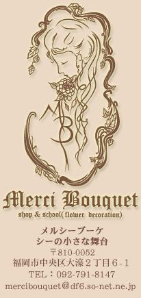 Merci Bouquetメルシーブーケ